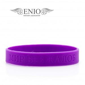 Фиолетовый браслет Мир без жалоб 11111 фото 1