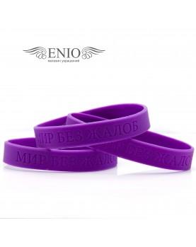 Фиолетовый браслет Мир без жалоб 11111 фото 2