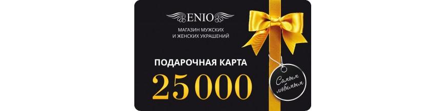 Купить подарок мужчине в магазине мужских аксессуаров в Алматы