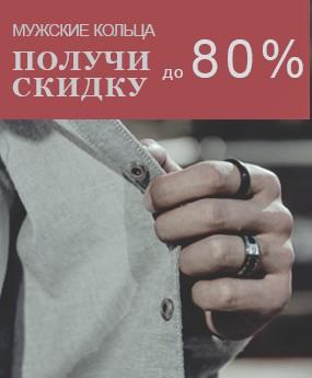 Мужские Кольца по супер цене